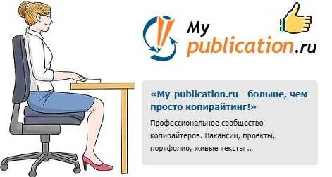Биржа продажи текстов My-publication