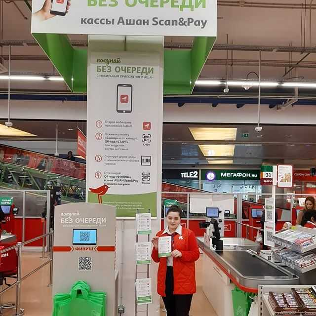 Scan&Pay