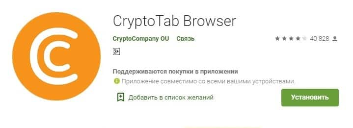 CrytpoTab Browser